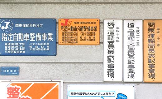 安心車検の遠藤自動車