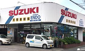 有限会社 遠藤自動車
